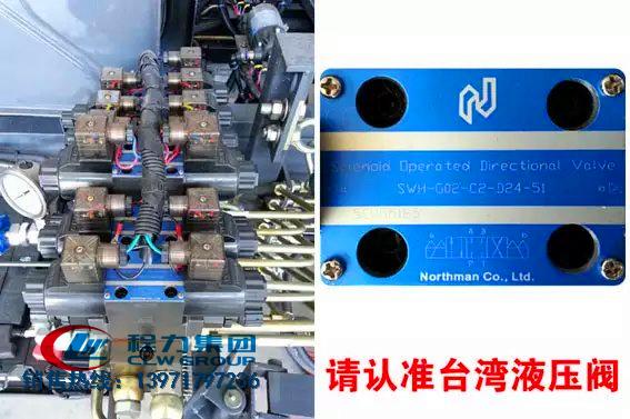 台湾电磁阀组